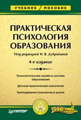 Книга Практическая психология образования: Учебное пособие. Учебник для вузов. 4-е изд. Дубровина