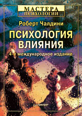 Купить Книга Психология влияния. 4-е изд. Чалдини.Питер