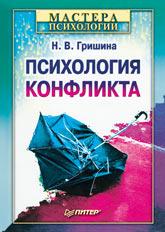Купить книгу почтой в интернет магазине Книга Психология конфликта. Гришина