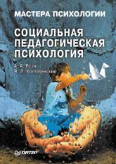 Купить книгу почтой в интернет магазине Книга Социальная педагогическая психология.Реан-Питер