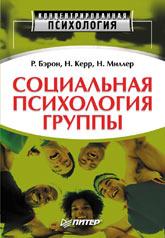 Купить книгу почтой в интернет магазине Книга Социальная психология группы: процессы, решения, действия. Бэрон. Питер 2003 Литература.