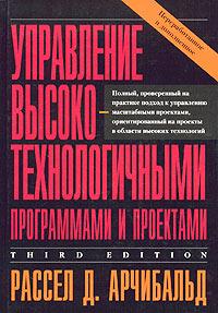 Купить книгу почтой в интернет магазине Книга Управление высокотехнологичными проектами. 3-е изд. Арчибальд