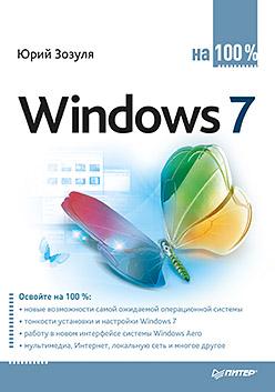 Купить книгу почтой в интернет магазине Windows 7 на 100%. Зозуля