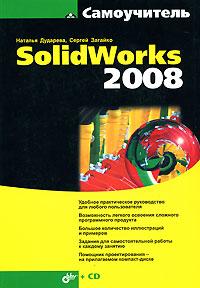 Купить книгу почтой в интернет магазине Книга Самоучитель SolidWorks 2008. (+ CD). Дударева