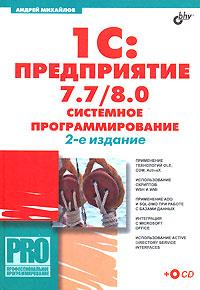 Книга Профессиональное программирование. 1C: Предприятие 7.7/8.0. Системное программирование. 2-е изд. Михайлов (+CD)