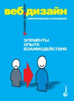 Книга Веб-дизайн: книга Джесса Гарретта. Элементы опыта взаимодействия. Гарретт