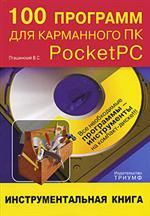 Купить книгу почтой в интернет магазине Книга 100 программ для карманного ПК Pocket PC. Пташинский (+CD)