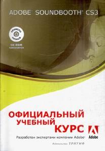 Купить Книга Adobe Soundbooth CS3. Официальный учебный курс +ВИДЕОКУРС (+СD)