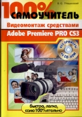 Купить Книга 100% самоучитель Adobe After Effects CS3. Профессиональный видеомонтаж, который невозможен в д