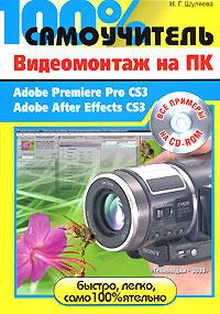 Купить книгу почтой в интернет магазине Книга 100% самоучитель Видеомонтаж на ПК. Adobe Premiere Pro CS3, Adobe After Effects CS3. Шуляева (