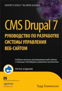 Купить книгу почтой в интернет магазине CMS Drupal 7: руководство по разработке системы управления веб-сайтом. 3-е изд.Тодд Томлинсон