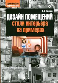 Купить книгу почтой в интернет магазине Дизайн помещений: стили интерьера на примерах. Макарова
