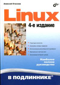 Купить книгу почтой в интернет магазине Linux в подлиннике 4-е изд. Стаханов