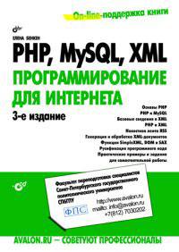 Купить книгу почтой в интернет магазине PHP, MySQL, XML: программирование для Интернета. 3-е изд.Бенкен
