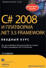 Купить книгу почтой в интернет магазине Книга C# 2008 и платформа .NET 3.5 Framework: вводный курс. 2-е изд. Гросс