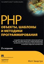 Купить книгу почтой в интернет магазине Книга PHP: объекты, шаблоны и методики программирования, 3-е изд. Зандстра