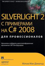 Купить книгу почтой в интернет магазине Книга Silverlight 2 с примерами на C# 2008 для профессионалов. Мэтью Мак-Дональд