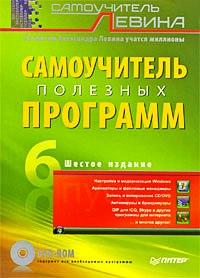 Купить книгу почтой в интернет магазине Книга самоучитель полезных программ 6-е изд.. Левин