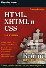 Купить книгу почтой в интернет магазине Библия пользователя. HTML, XHTML и CSS. 5-е изд. Стивен Шафер