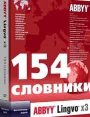 ABBYY Lingvo x3 Многоязычный. Электронный словарь для ПК