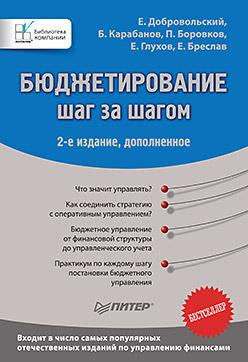 Купить книгу почтой в интернет магазине Книга Бюджетирование: шаг за шагом. 2-е изд., дополненное. Добровольский
