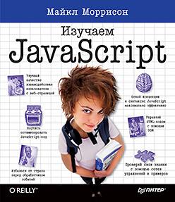 Купить книгу почтой в интернет магазине Книга Изучаем JavaScript. Моррисон