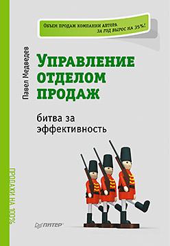 Купить книгу почтой в интернет магазине Книга Управление отделом продаж: битва за эффективность. Медведев