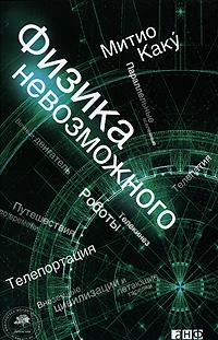 Купить книгу почтой в интернет магазине Книга Физика невозможного. Изд.2. Каку