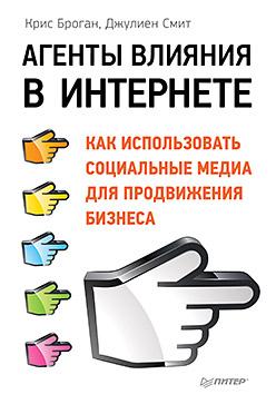 Купить книгу почтой в интернет магазине Книга Агенты влияния в Интернете. Как использовать социальные медиа для продвижения бизнеса. Броган