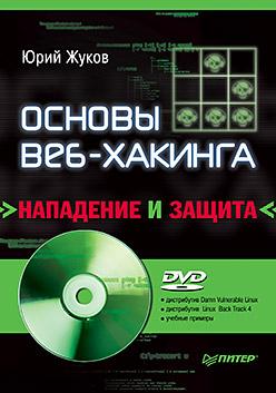 Купить книгу почтой в интернет магазине Книга Основы веб-хакинга: нападение и защита (+DVD). Жуков