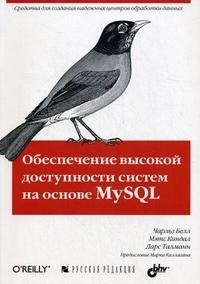 Купить книгу почтой в интернет магазине Книга Обеспечение высокой доступности систем на основе MySQL. Белл