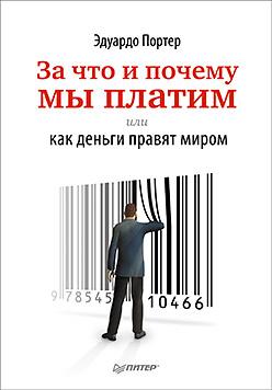 Купить книгу почтой в интернет магазине Книга За что и почему мы платим, или Как деньги правят миром. Портер