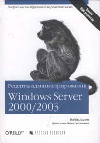 Купить книгу почтой в интернет магазине Книга Рецепты администрирования Windows Server 2000/2003. Аллен