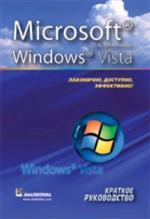 Купить книгу почтой в интернет магазине Книга Microsoft Windows Vista. Краткое руководство. Меженный