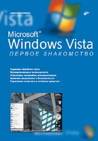 Купить книгу почтой в интернет магазине Книга Microsoft Windows Vista. Первое знакомство. Чекмарев