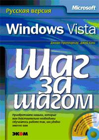 Купить книгу почтой в интернет магазине Книга Microsoft Windows Vista. Русская версия. Преппернау (+CD)