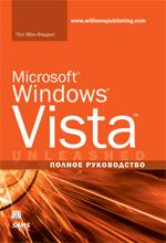 Купить книгу почтой в интернет магазине Книга Microsoft Windows Vista. Полное руководство. Пол Мак-Федрис