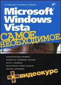 Купить книгу почтой в интернет магазине Книга Microsoft Windows Vista. Самое необходимое. Омельченко (+CD)