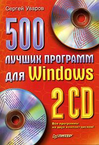 Купить книгу почтой в интернет магазине Книга 500 лучших программ для Windows. Уваров (+2 CD)