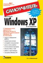Купить книгу почтой в интернет магазине Книга Microsoft Windows XP. Самоучитель. 2-е изд. Меженный