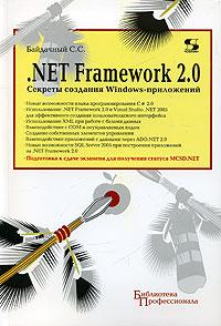 Купить книгу почтой в интернет магазине Книга NET Framework 2.0. Секреты создания Windows-приложений. 2-е изд. Байдачный