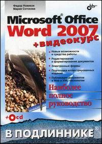 Книга Microsoft  Office Word 2007 в подлиннике. Новиков (+CD)