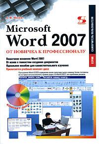 Купить книгу почтой в интернет магазине Книга Microsoft Word 2007: от новичка к профессионалу. Несен (+CD)