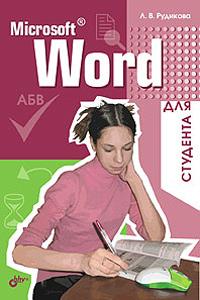 Купить книгу почтой в интернет магазине Книга Microsoft Word для студента. Рудикова