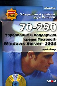 Купить книгу почтой в интернет магазине Книга MOAC (70-290). Управление и поддержка среды Microsoft Windows Server 2003. Официальный учебный курс. Закер (+CD)
