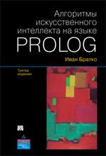 Купить книгу почтой в интернет магазине Книга Алгоритмы искусственного интеллекта на языке PROLOG. 3-е издание. Братко