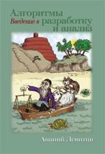 Купить книгу почтой в интернет магазине Книга Алгоритмы: введение в разработку и анализ. Левитин