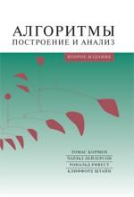 Книга Алгоритмы: построение и анализ. 2-е изд. Томас Х. Кормен, Чар (Вильямс)