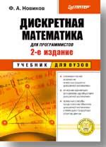 Купить книгу почтой в интернет магазине Книга Дискретная математика для программистов: Учебник для вузов. 2-е изд. Новиков