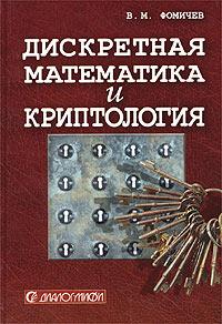 Купить книгу почтой в интернет магазине Книга Дискретная математика и криптология. Фомичев. 2004